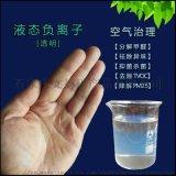 負氧離子甲醛清除劑,室內空氣甲醛超標治理,裝修除味