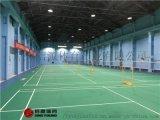 羽毛球館建設、羽毛球場地材料塑膠羽毛球場地膠廠家