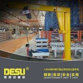 0.5吨悬臂吊生产厂家 加工悬臂吊 科尼轻型旋臂吊