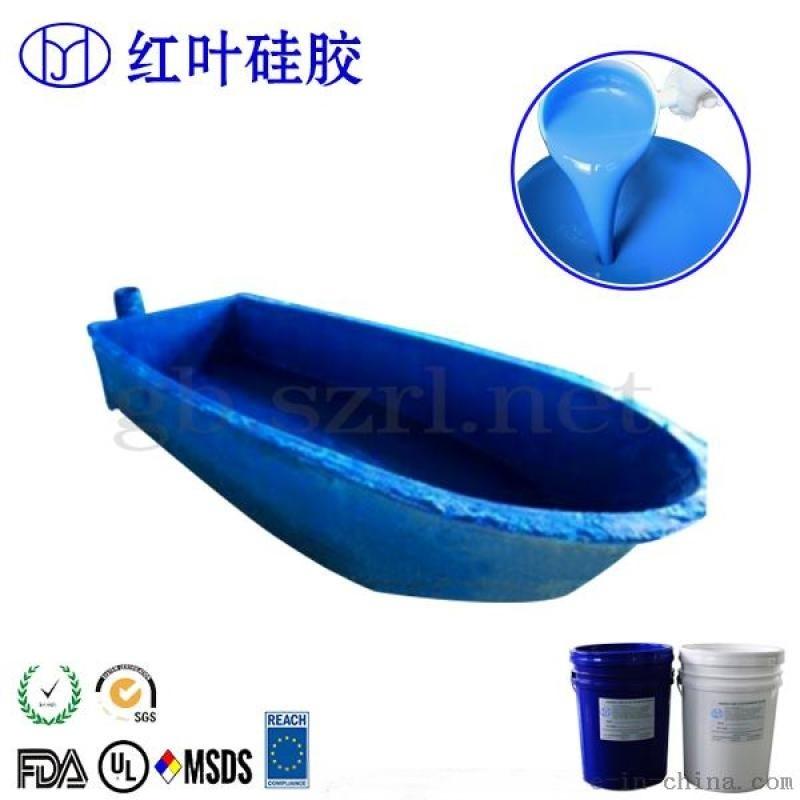 矽膠真空袋模具 船舶矽膠膠衣