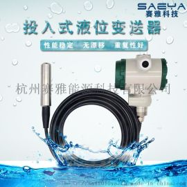 热销一体投入式液位计传感器 液体流量计 水池液位变送器