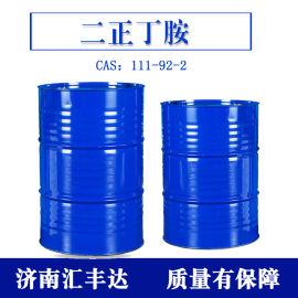 供应工业级桶装 二正丁胺(111-92-2)