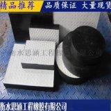 普通板式支座 弧形橡膠墊板 可定做F4支座