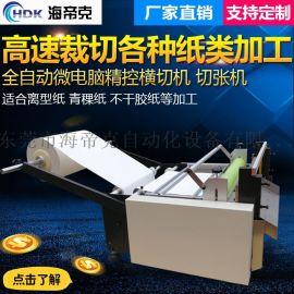 海帝克直销自动切无纺布裁断机不干胶纸切割机