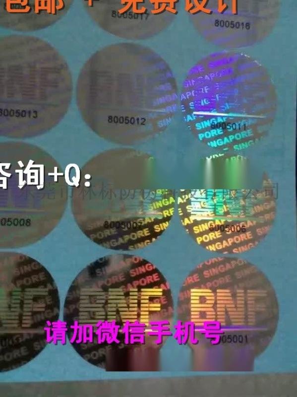 全息商标防伪 激光一次性标签