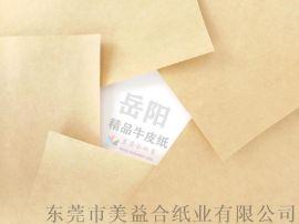 美益合代理岳阳林纸精制牛皮纸纸袋纸