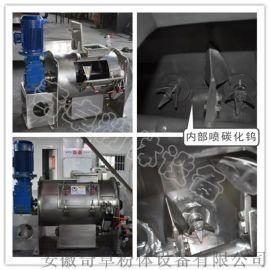 竹炭粉犁刀混合机不锈钢混合机厂家