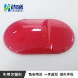 鴻盛供應  手機保護殼ipad保護套免噴塗材料