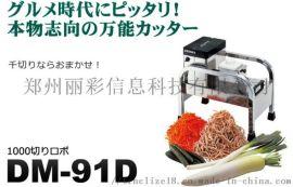 道利马可丝DM-91D切菜机