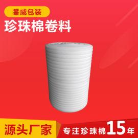 广州珍珠棉卷材 快递填充物 环保 包装材料