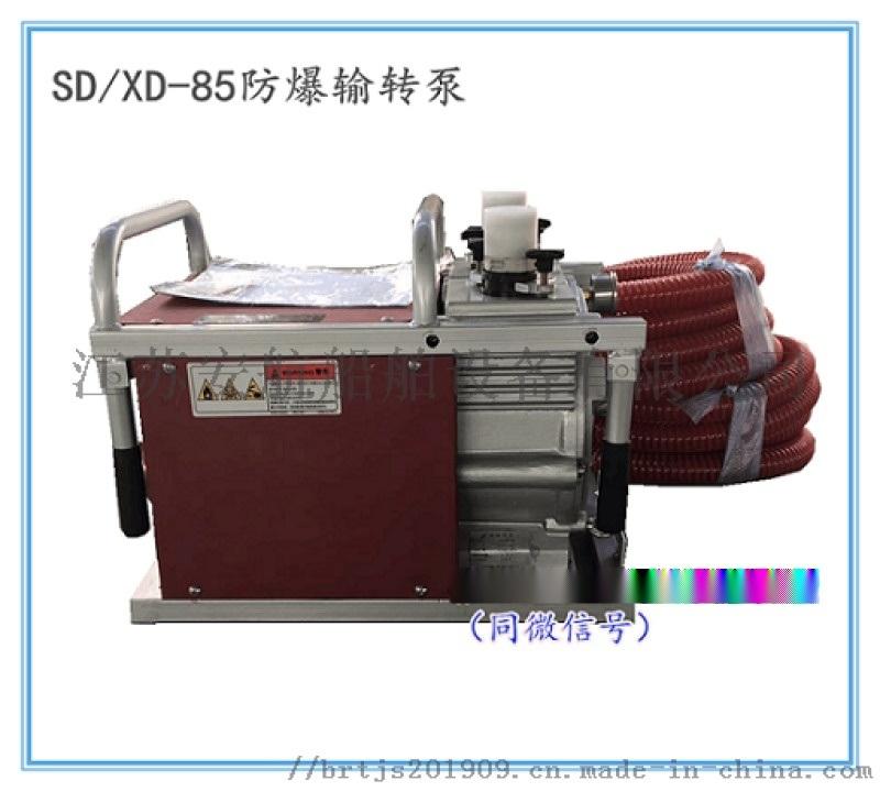 SD/XD-85防爆输转泵