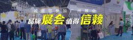 首页2020广州表面处理电镀涂装展览会【官方发布】