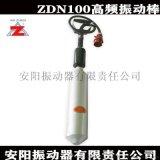 安陽振動器ZDN100高頻振動棒