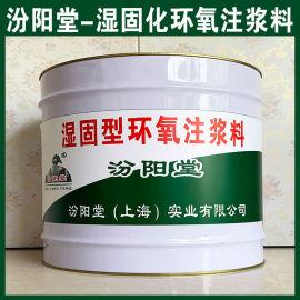 湿固化环氧注浆料、方便,工期短,施工安全简便