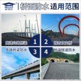 JBS桥面防水涂料桥面防水大量供应厂家