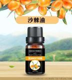 植物精油 日用化妆品原料 沙棘油 沙棘果油