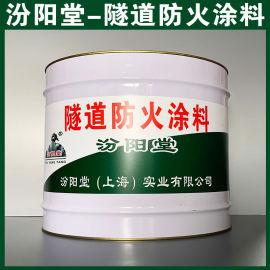 生产、隧道防火涂料、厂家、隧道防火涂料