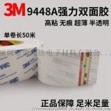 原厂 3M9448A强力棉纸双面胶可模切分切