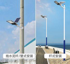 四川中晨 LED太阳能路灯 新农村 道路灯