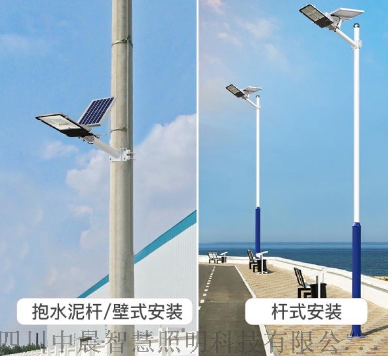 四川中晨 LED太陽能路燈 新農村 道路燈