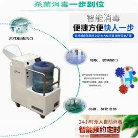 过氧化氢喷雾灭菌机,喷雾消毒设备