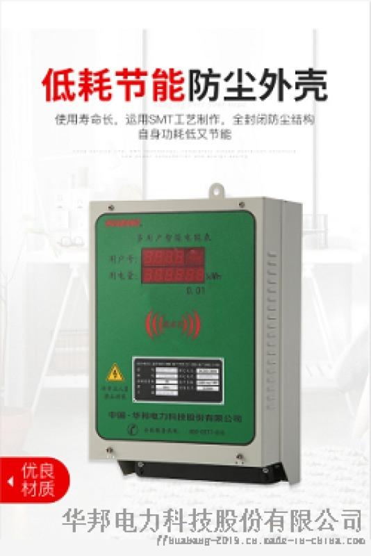 华邦智能仪表多用户厂家直销 HB866-P