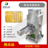供应潮汕地区 幼美仁脱粒机 电动玉米掰粒机