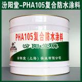 PHA105复合防水涂料、生产销售、涂膜坚韧
