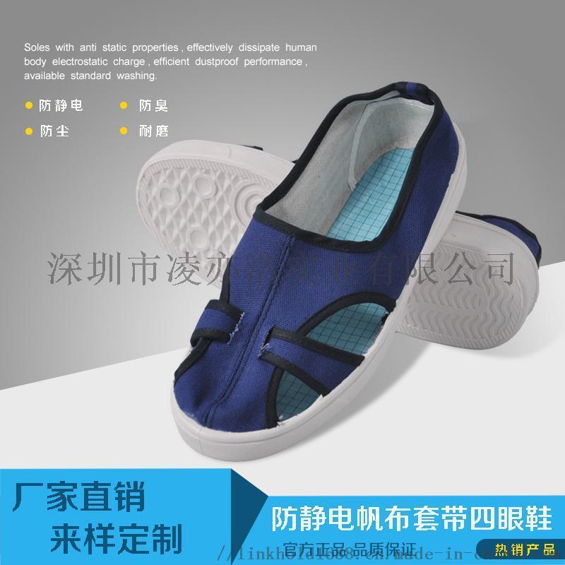 靜電工作鞋訂做 linkworld防靜電帆布四眼鞋