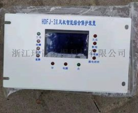 沪东HDFJ-3X风机智能综合保护装置
