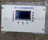 滬東HDFJ-3X風機智慧綜合保護裝置