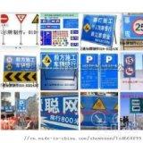 北京交通標牌生產廠家北京標牌立柱加工北京交通標誌牌