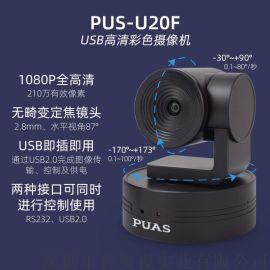 USB系列 PUS-U20F