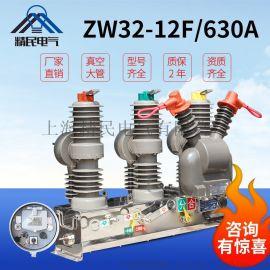 zw32-12F/630户外智能柱上高压真空断路器