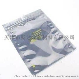 防静电包装袋 可定制