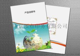 南京顶点产品说明书印刷厂家
