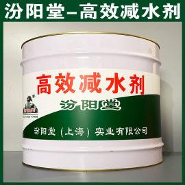 高/效减水剂、防水,防漏,性能好
