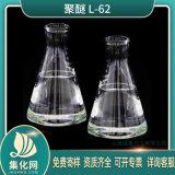 聚醚L-62    聚氧烷基醚 金属切削液