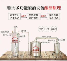 100斤200斤的白酒酿酒设备多少钱一套