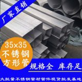 sus304不鏽鋼方管 304不鏽鋼製品裝飾薄壁方管 加工定製