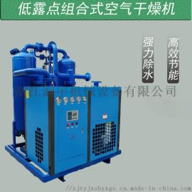 微热低露点组合式干燥机冷干机吸干机高效干燥器