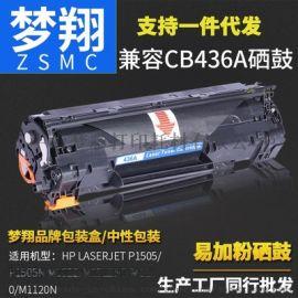 兼容惠普 HP36A硒鼓