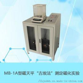 南大万和物化仪器MB-1A型磁天平