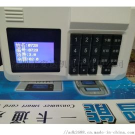 北京售饭机 4G网络在线通讯 餐厅售饭机