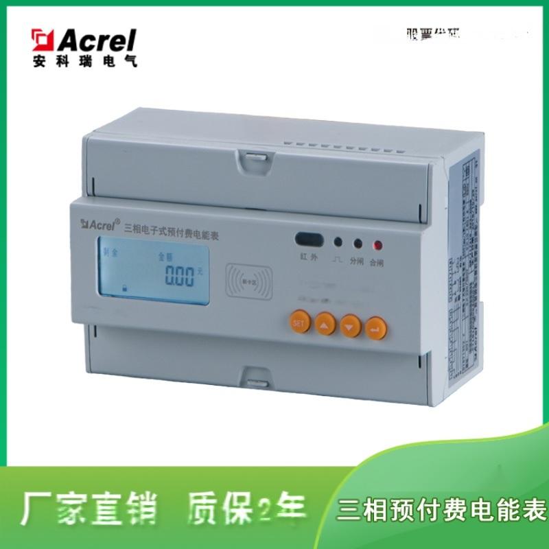 三相导轨式预付费多功能电能表 射频卡   安科瑞DTSY1352-RF