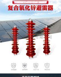 三十五千伏线路型避雷器YH5WX-51/134