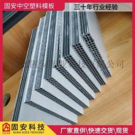中空塑料模板厂家 塑料模板废料回收