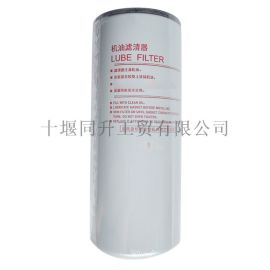 康明斯發動機弗列加機油濾清器LF9009