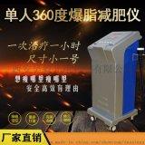 冷冻溶脂减肥仪器多少钱 进口冷冻溶脂减肥仪器报价表