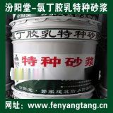 氯丁胶乳特种砂浆/高层外墙防水/水池、消防水池防水
